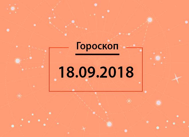 Гороскоп на сентябрь 2018