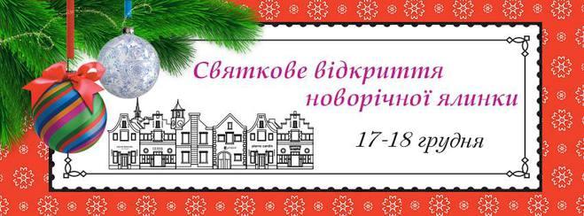 Куда пойти в Киеве: выходные 17 - 18 декабря