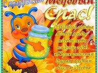 С праздником Медового Спаса