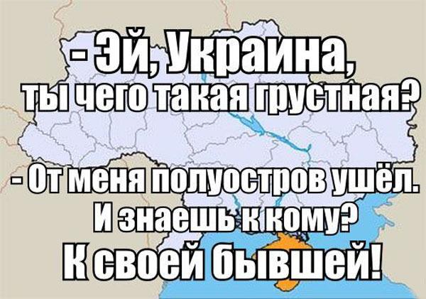 Грустная Украина и полуостров