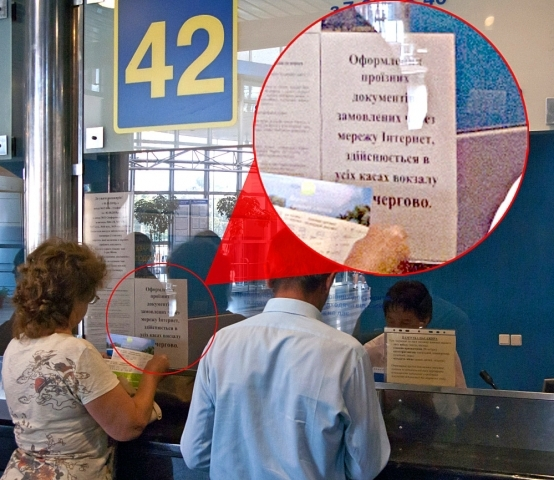 Як бронювати квитки жд