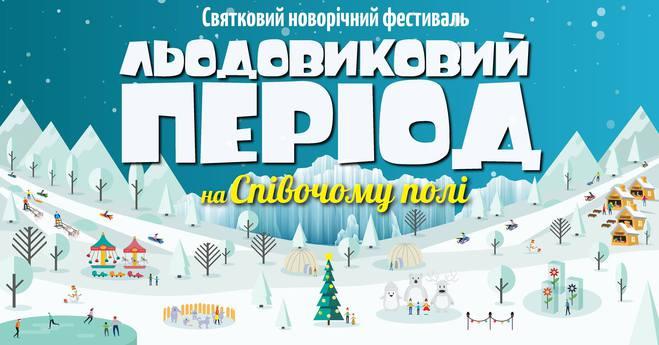 Фестиваль Льодовий період