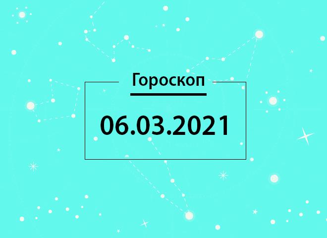 Гороскоп на март 2021