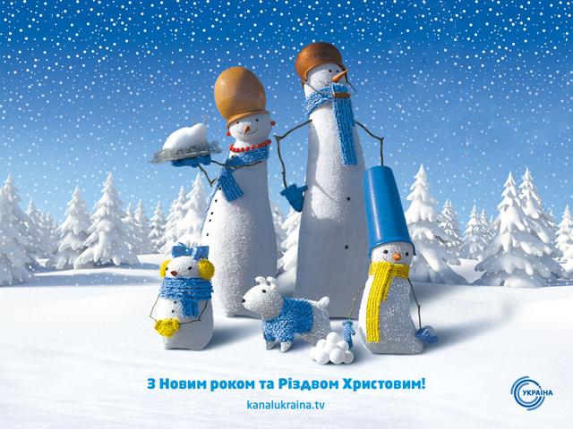 С Новым годом и Рождеством Христовым