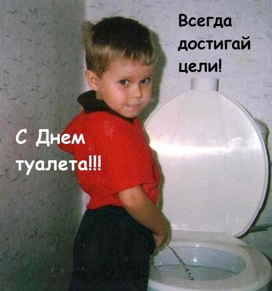 С Днем туалета!!! Всегда достигай цели;)