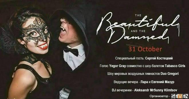 Где отметить Хэллоуин 2017 в Киеве