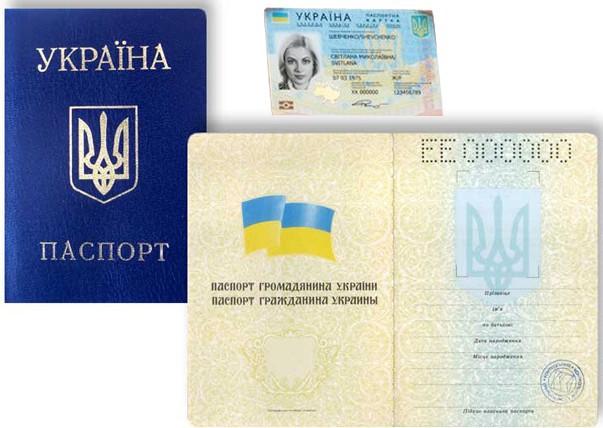 Загранпаспорт гражданина украины образец
