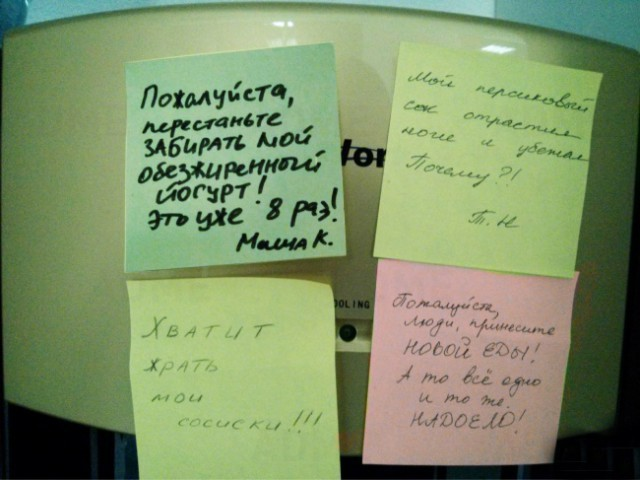 Смешные офисные записки