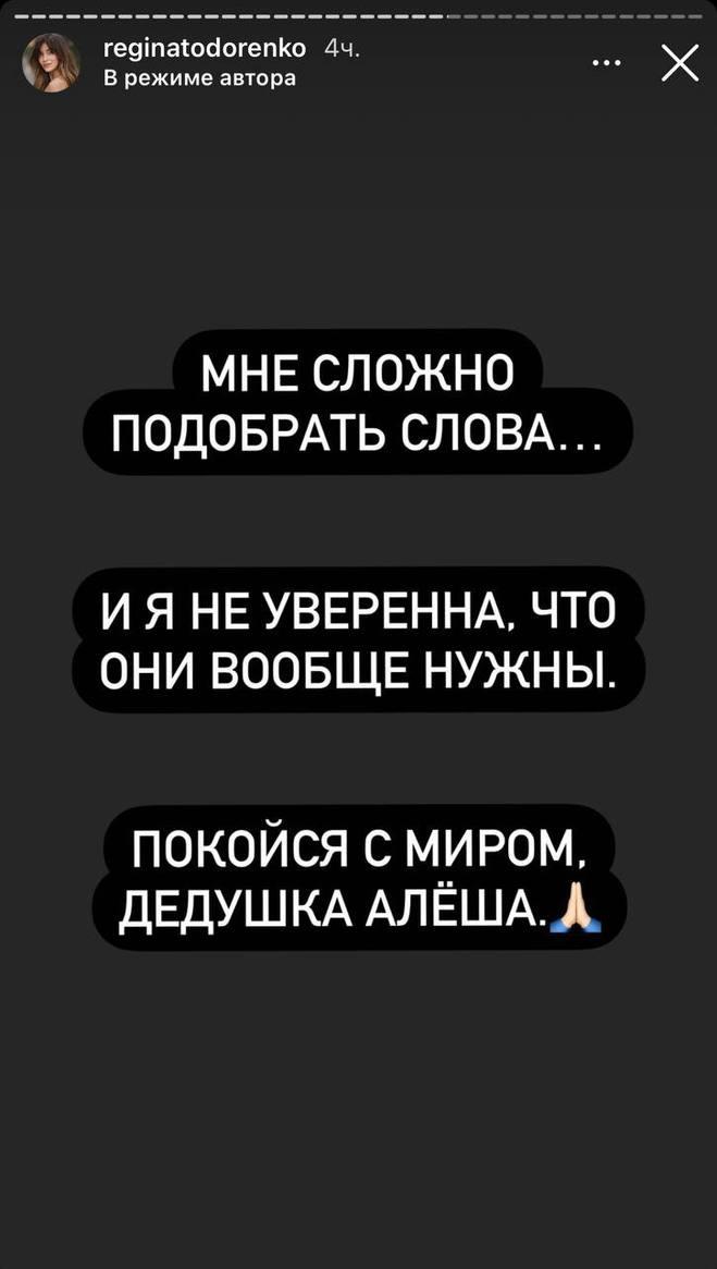 Регіна Тодоренко повідомила про втрату ддідуся