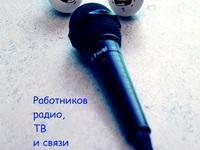 Работников радио, ТВ и связи с праздником!