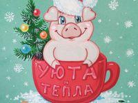 Уюта и тепла в Новый год свиньи