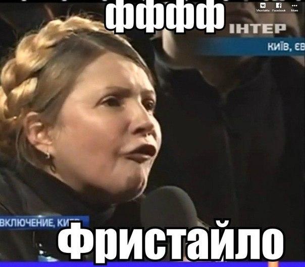 Прикол про Тимошенко и фристайлер