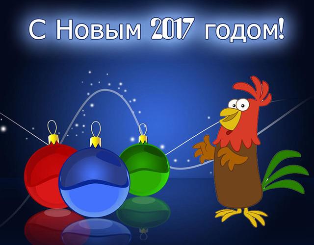 С Новым годом петуха 2017