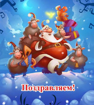 Поздравляем с Новым годом овцы 2015