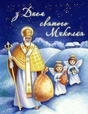 З Днем Святого Миколая