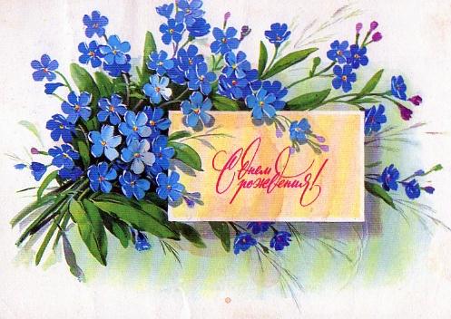 Красивая ретро открытка на день рождения