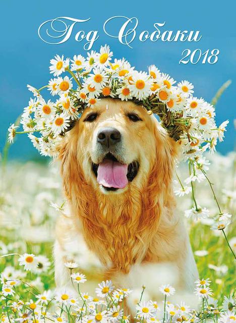 Позитивного Нового года собаки 2018