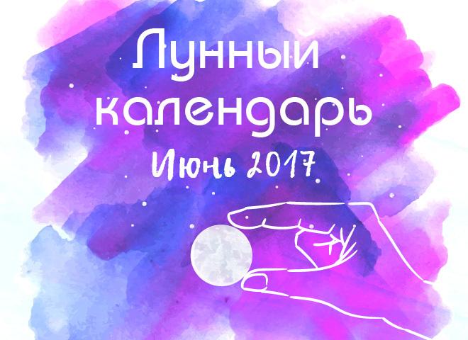 Лунный календарь на июнь 2017