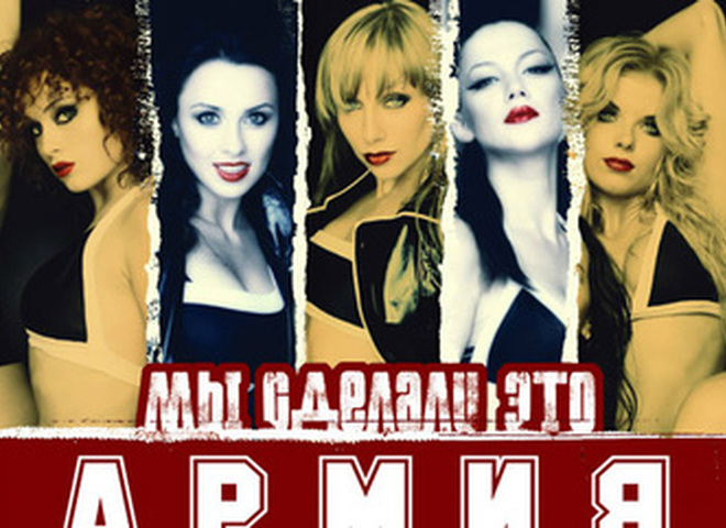 Макси-сингл группы А.Р.М.И.Я