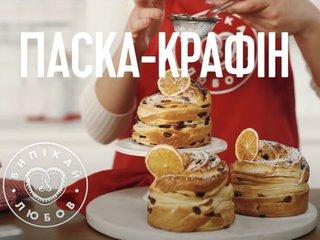Выпекай мечту: рецепт паски-крафин с клюквой на Пасху
