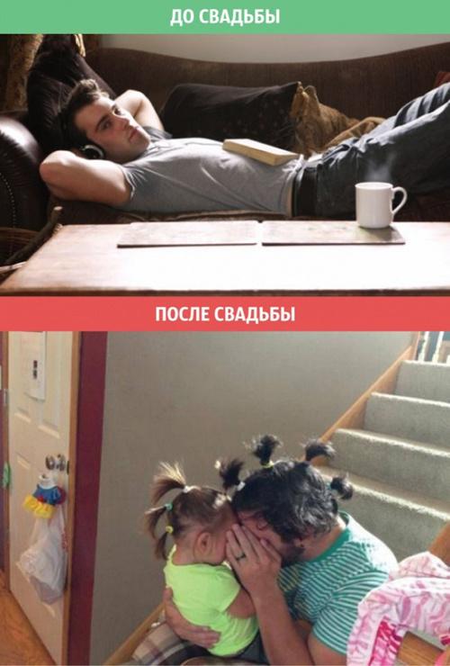 Жизнь мужчины до и после свадьбы