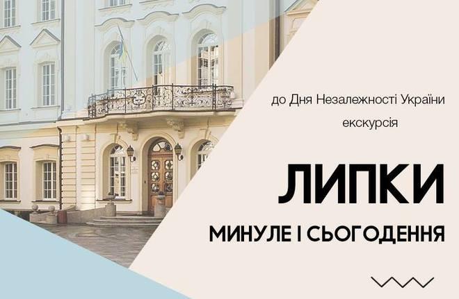 Куда пойти в Киеве на День Независимости 2018: экскурсия по Липкам