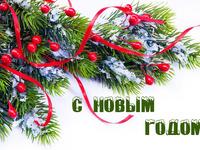 Обалденные открытки с Новым годом