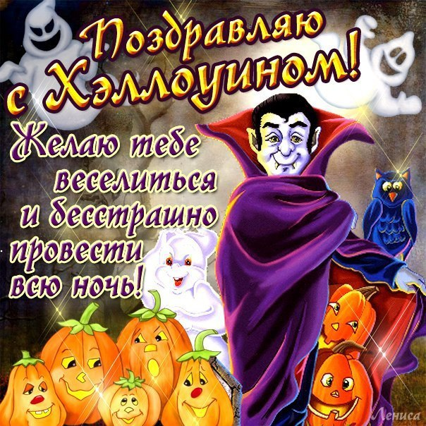 Поздравляю с Хэллоуином!