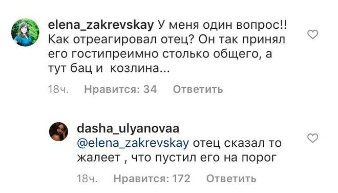 """Как отец победительницы """"Холостяк-10"""" отреагировал на измену Макса Михайлюка"""