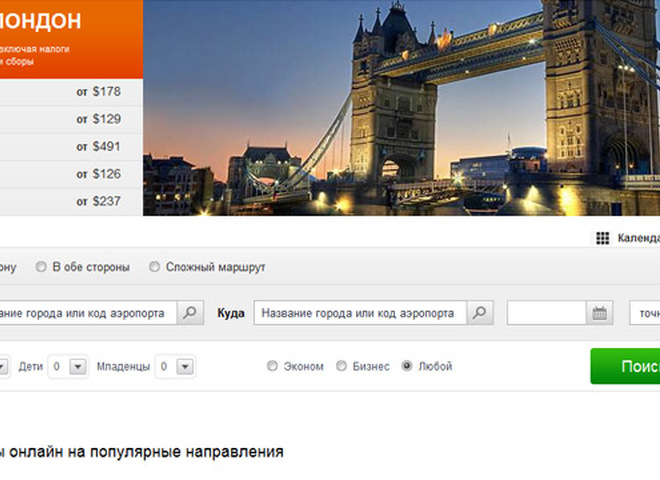 как покупать авиабилеты через интернет на tochka.net