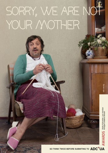 Я є не мама тобі