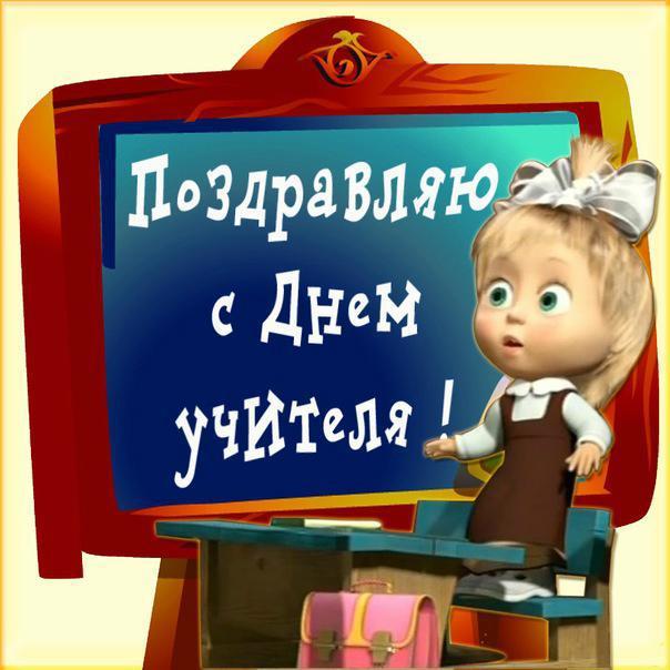 Маша и день учителя