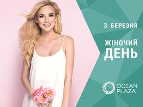 Куда пойти в выходные: главный девичник Киева