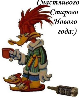 Счастливого Старого Нового года:)