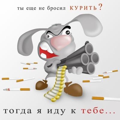 Бросай курить, быстро!