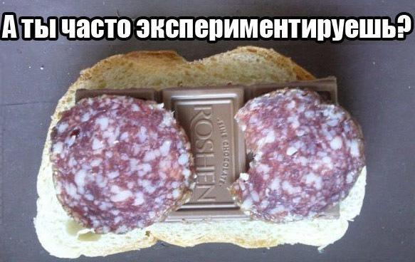 Праздничный бутерброд студента