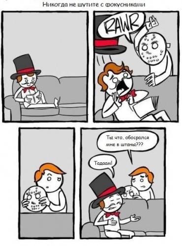 Не шутите с фокусниками
