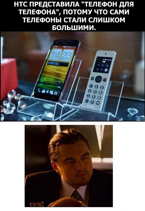 HTC что ты делаешь..ахаха..прекрати!