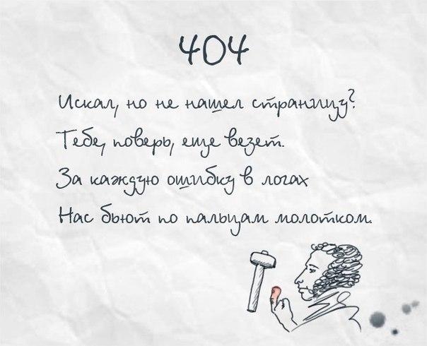 404 Not Found в стиле Пушкина. Прикол