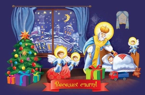 Мои поздравления с Днем Св. Николая!