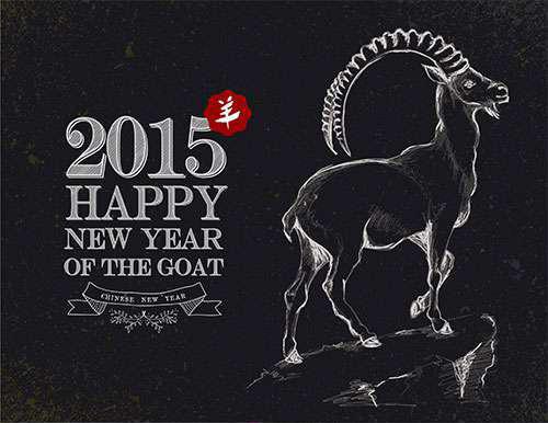 Счастливого Нового года козы 2015