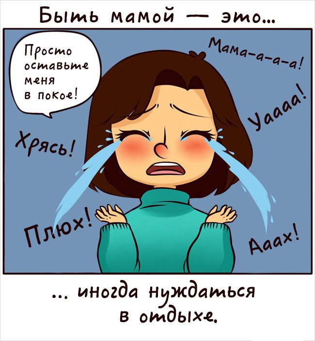 Комиксы про мам