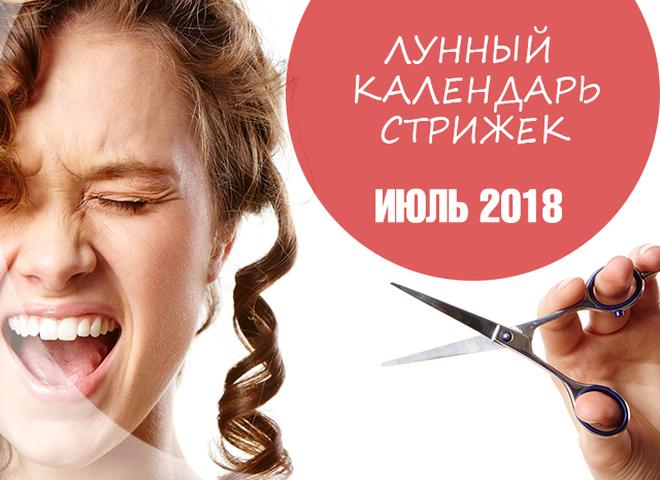 Лунный календарь стрижек на июль 2018