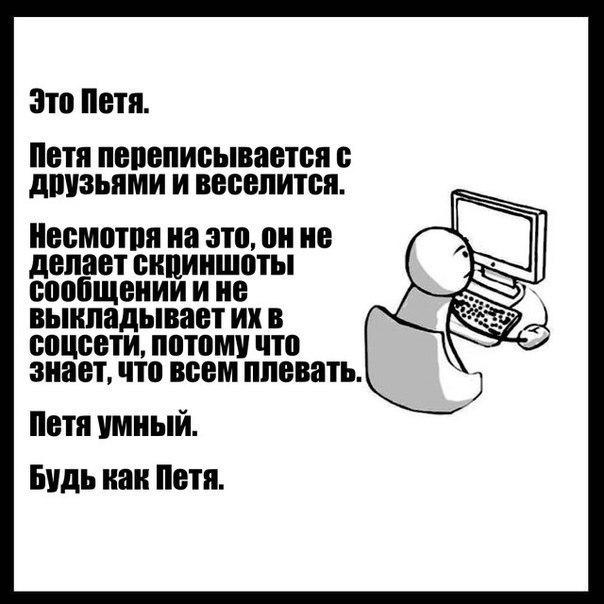 Комикс про умного Петю