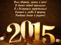Красивые пожелания на Новый год 2015
