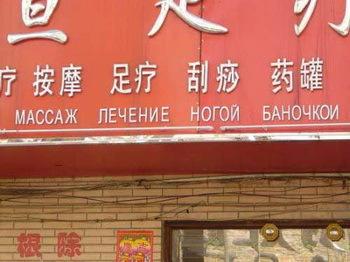 Китай по-русски!