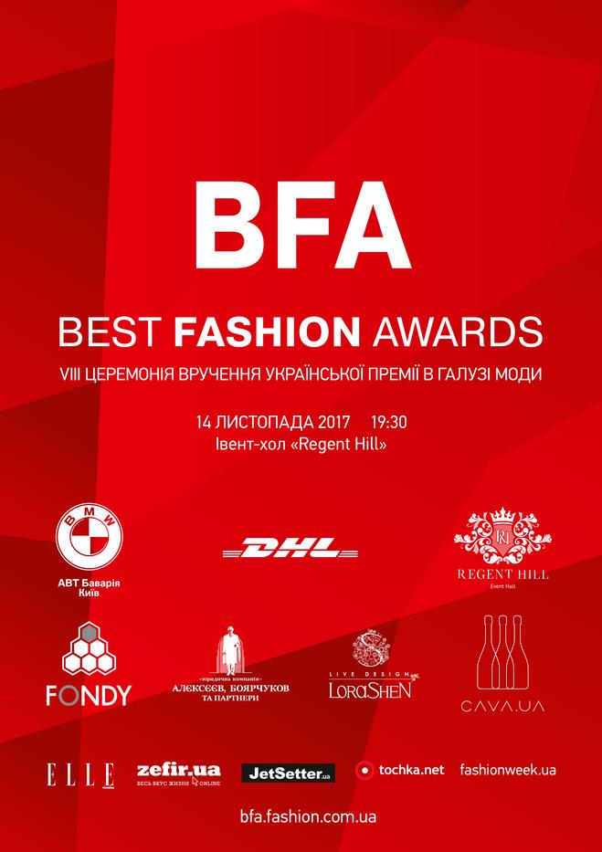 Best Fashion Awards 2017