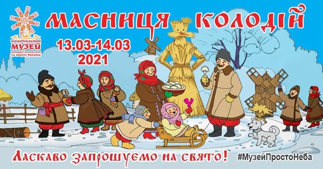 Масленица в Киеве