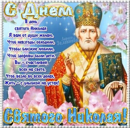 Пожелания на День Святого Николая