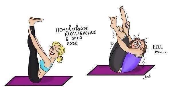 Йога - это полное расслабление